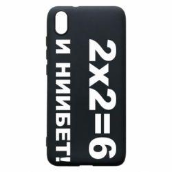 Чехол для Xiaomi Redmi 7A 2х2=6