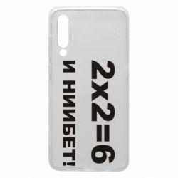 Чехол для Xiaomi Mi9 2х2=6