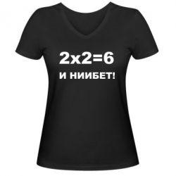 Женская футболка с V-образным вырезом 2х2=6 - FatLine