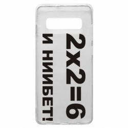 Чехол для Samsung S10+ 2х2=6