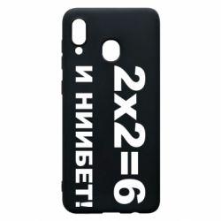 Чехол для Samsung A20 2х2=6