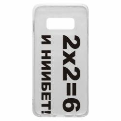 Чехол для Samsung S10e 2х2=6