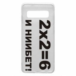 Чехол для Samsung S10 2х2=6