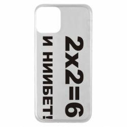 Чехол для iPhone 11 2х2=6