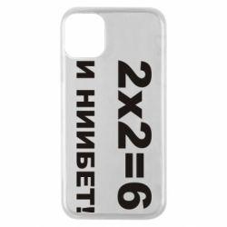 Чехол для iPhone 11 Pro 2х2=6
