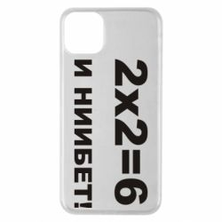 Чехол для iPhone 11 Pro Max 2х2=6
