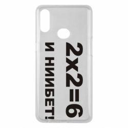 Чехол для Samsung A10s 2х2=6