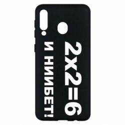 Чехол для Samsung M30 2х2=6