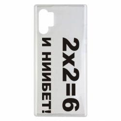 Чехол для Samsung Note 10 Plus 2х2=6