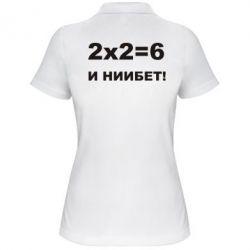 Женская футболка поло 2х2=6 - FatLine