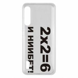 Чохол для Xiaomi Mi A3 2х2=6