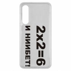 Чехол для Xiaomi Mi9 SE 2х2=6