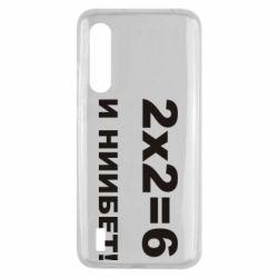 Чехол для Xiaomi Mi9 Lite 2х2=6