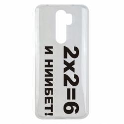 Чехол для Xiaomi Redmi Note 8 Pro 2х2=6