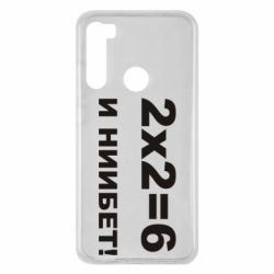Чехол для Xiaomi Redmi Note 8 2х2=6