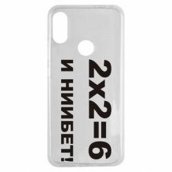 Чехол для Xiaomi Redmi Note 7 2х2=6