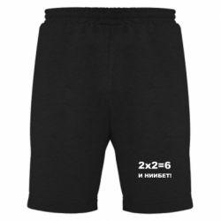 Мужские шорты 2х2=6