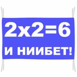 Флаг 2х2=6