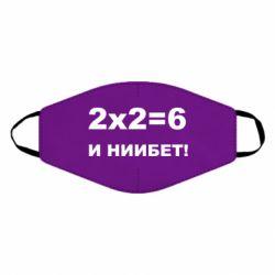 Маска для лица 2х2=6