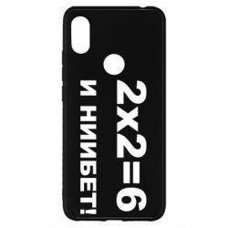 Чехол для Xiaomi Redmi S2 2х2=6