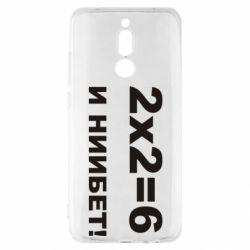 Чехол для Xiaomi Redmi 8 2х2=6