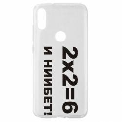 Чехол для Xiaomi Mi Play 2х2=6