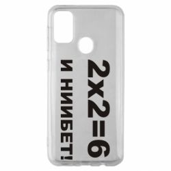 Чехол для Samsung M30s 2х2=6