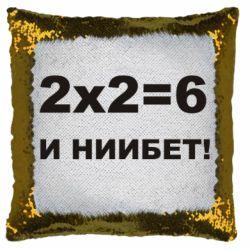 Подушка-хамелеон 2х2=6
