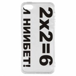 Чехол для iPhone5/5S/SE 2х2=6