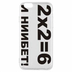 Чехол для iPhone 6/6S 2х2=6