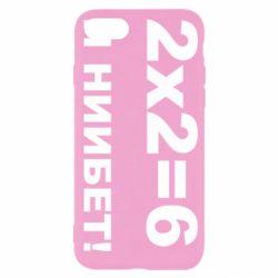 Чехол для iPhone 7 2х2=6