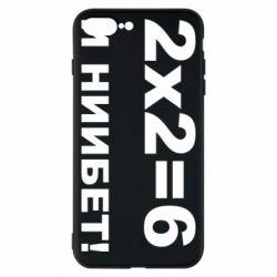 Чехол для iPhone 8 Plus 2х2=6