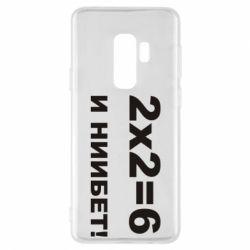 Чехол для Samsung S9+ 2х2=6