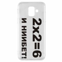 Чехол для Samsung A6 2018 2х2=6