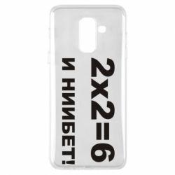 Чехол для Samsung A6+ 2018 2х2=6