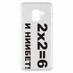Чехол для Samsung A8 2018 2х2=6