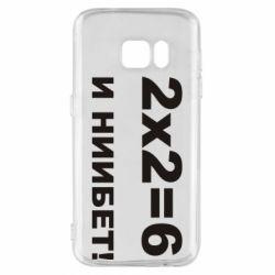 Чехол для Samsung S7 2х2=6