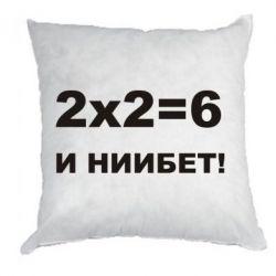 Подушка 2х2=6 - FatLine