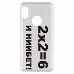 Чехол для Xiaomi Redmi Note 5 2х2=6
