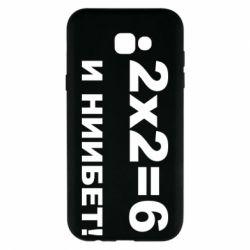Чехол для Samsung A7 2017 2х2=6
