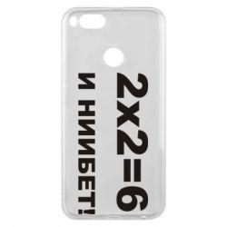 Чехол для Xiaomi Mi A1 2х2=6