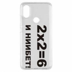 Чехол для Xiaomi Mi A2 2х2=6