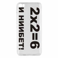 Чехол для Xiaomi Mi5/Mi5 Pro 2х2=6