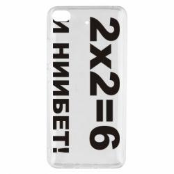 Чехол для Xiaomi Mi 5s 2х2=6