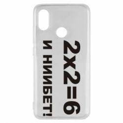 Чехол для Xiaomi Mi8 2х2=6