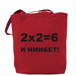 Сумка 2х2=6 - FatLine