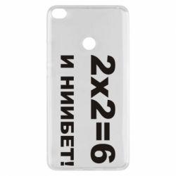 Чехол для Xiaomi Mi Max 2 2х2=6