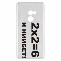Чехол для Xiaomi Mi Mix 2 2х2=6