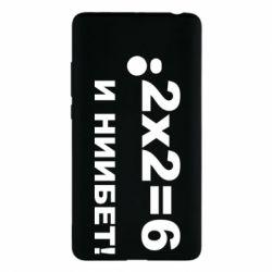 Чехол для Xiaomi Mi Note 2 2х2=6