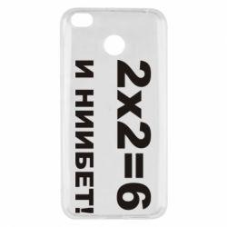 Чехол для Xiaomi Redmi 4x 2х2=6